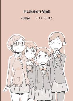 Yurimono_cover1